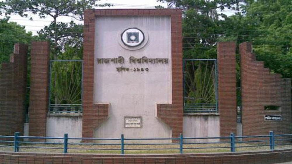 রাজশাহী বিশ্ববিদ্যালয়ের নিয়োগ অবৈধ: তদন্ত কমিটি
